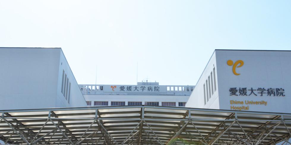 愛媛大学附属病院