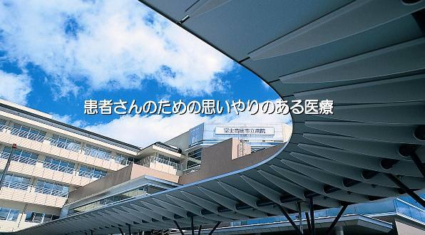 富士吉田市立病院の看護師評判