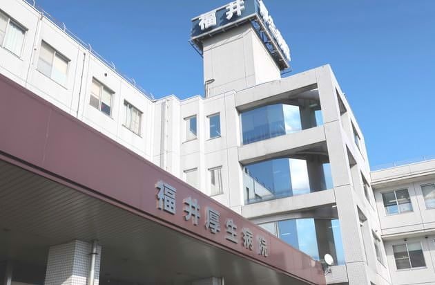福井厚生病院の看護師評判