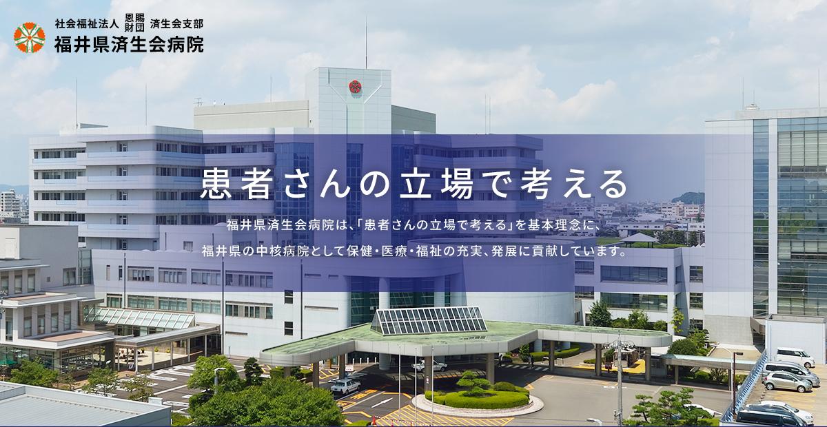 福井県済生会病院の看護師評判