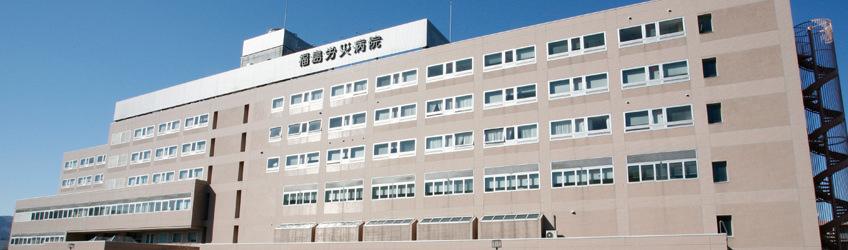 福島労災病院の看護師評判
