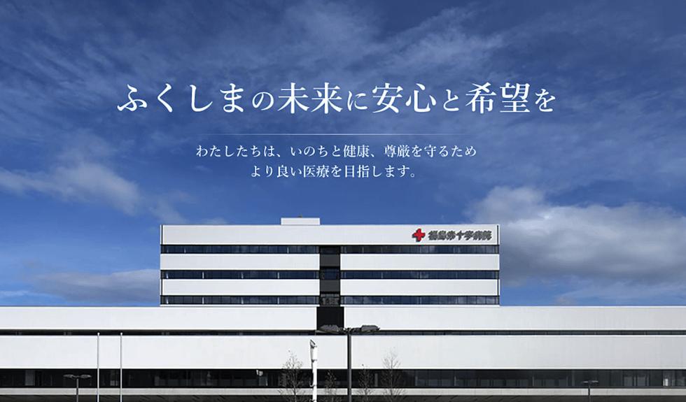 福島赤十字病院の看護師評判