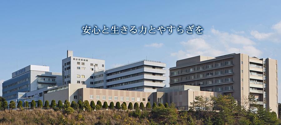 福山市民病院の看護師評判
