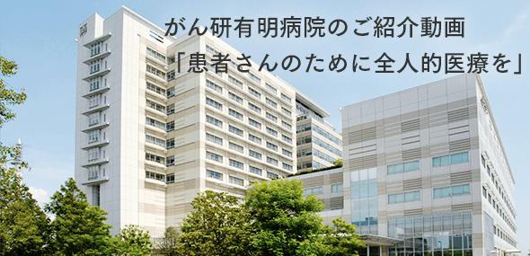 がん研究有明病院の看護師評判