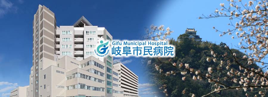 岐阜市民病院の看護師評判