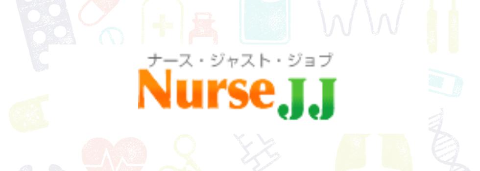 看護師の派遣会社ランキング-ナースJJ