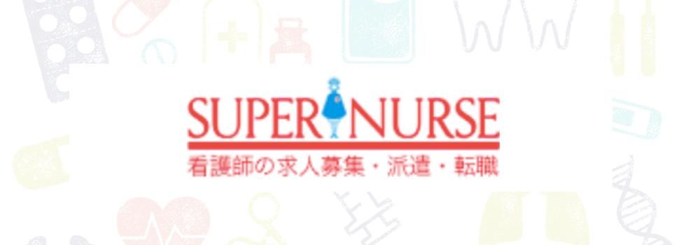 看護師の派遣会社ランキング-スーパーナース