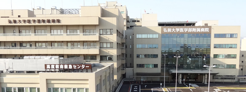 弘前大学医学部附属病院の看護師評判