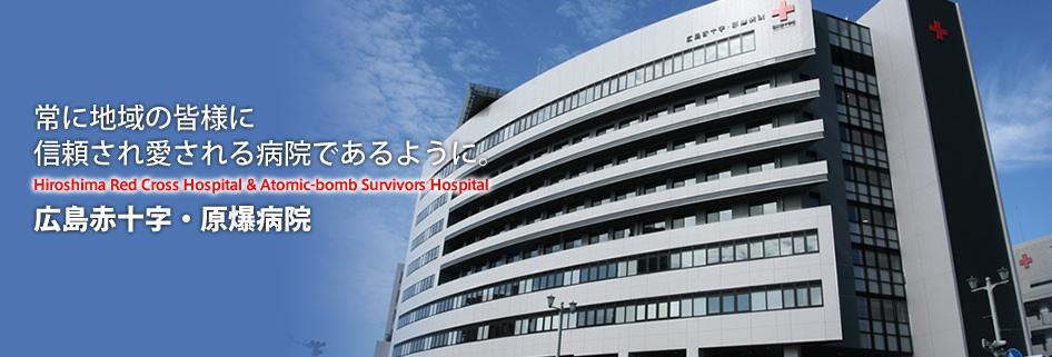 広島赤十字・原爆病院の看護師評判