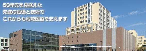 日立総合病院の看護師評判
