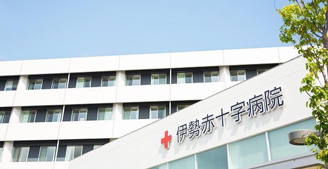 伊勢赤十字病院の看護師評判