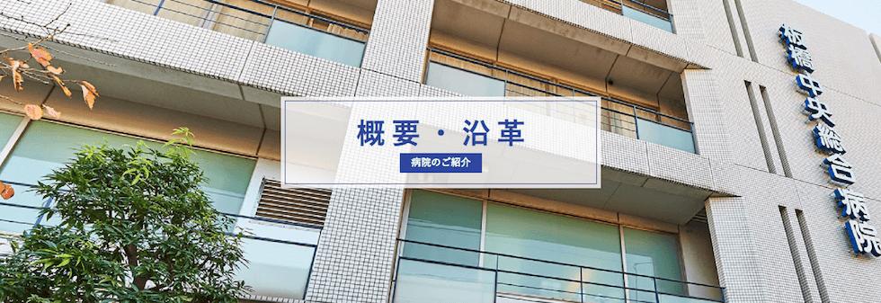 板橋中央総合病院の看護師評判