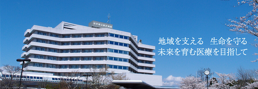 岩手県立胆沢病院の看護師評判