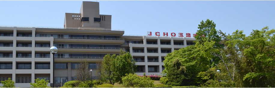 JCHO玉造病院の看護師評判