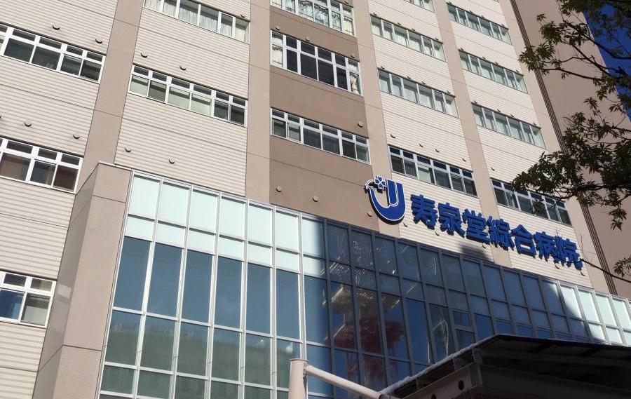 寿泉堂綜合病院の看護師評判