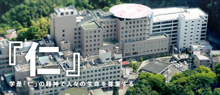 順天堂大学医学部附属静岡病院の看護師評判