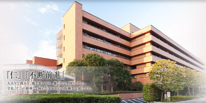順天堂大学医学部附属浦安病院