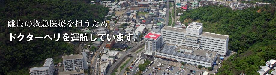 鹿児島県立大島病院の看護師評判