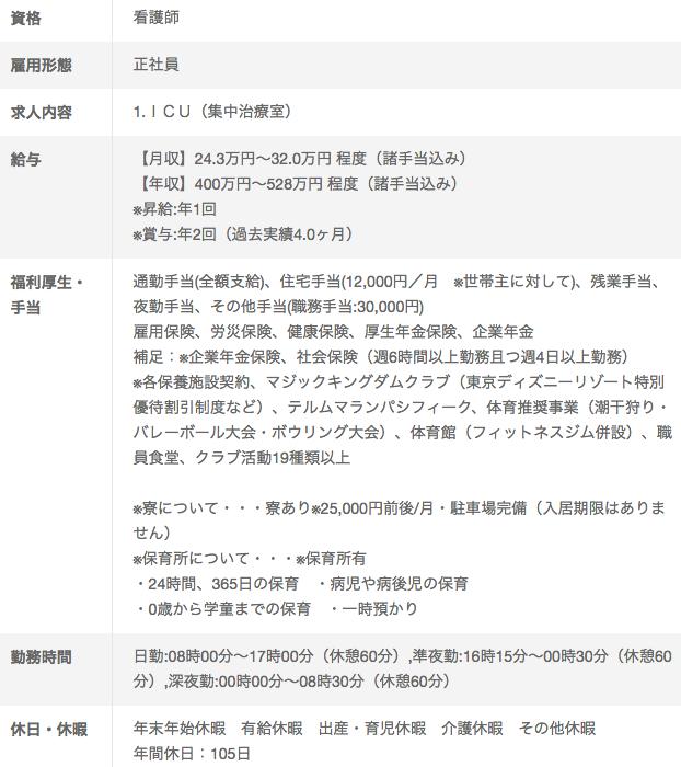 亀田総合病院の看護師求人