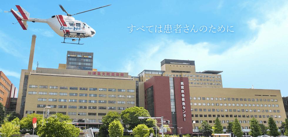 川崎医科大学附属病院の看護師評判