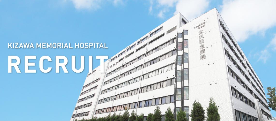 木沢記念病院の看護師評判