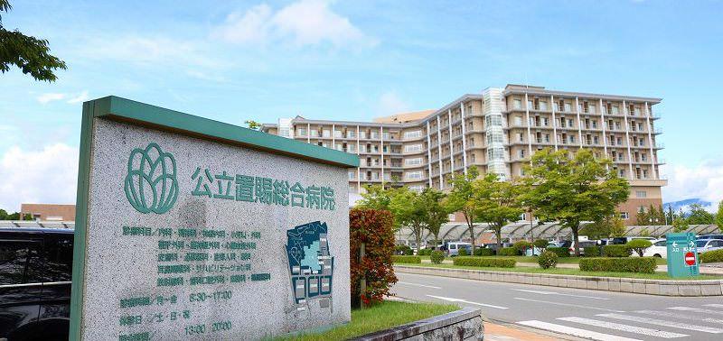 公立置賜総合病院の看護師評判