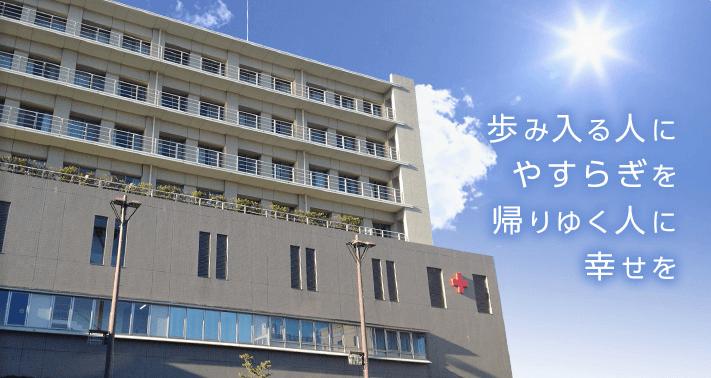 京都第二赤十字病院の看護師評判