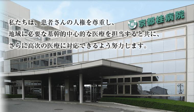 京都桂病院の看護評判