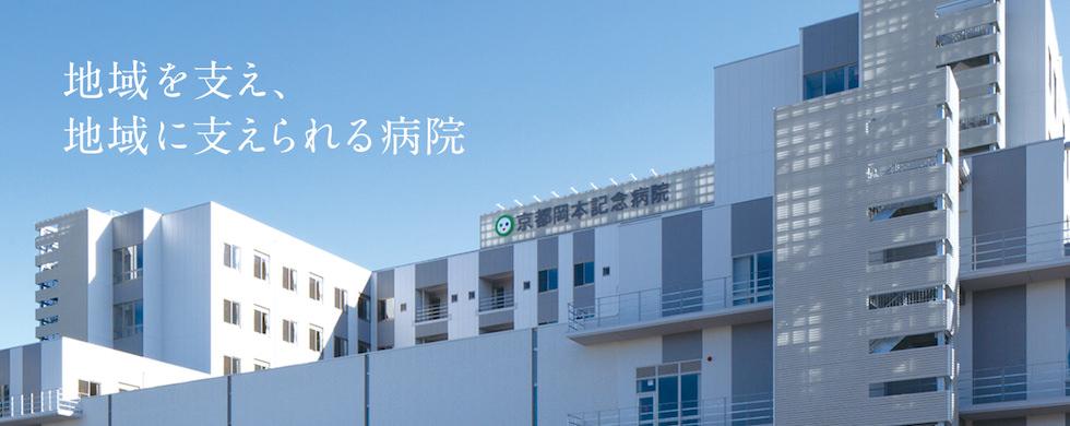 京都岡本記念病院の看護師評判