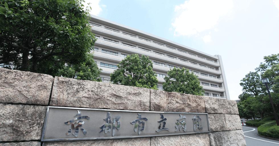 京都市立病院の看護師評判