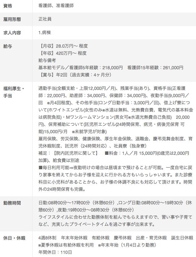 松波総合病院の看護師求人