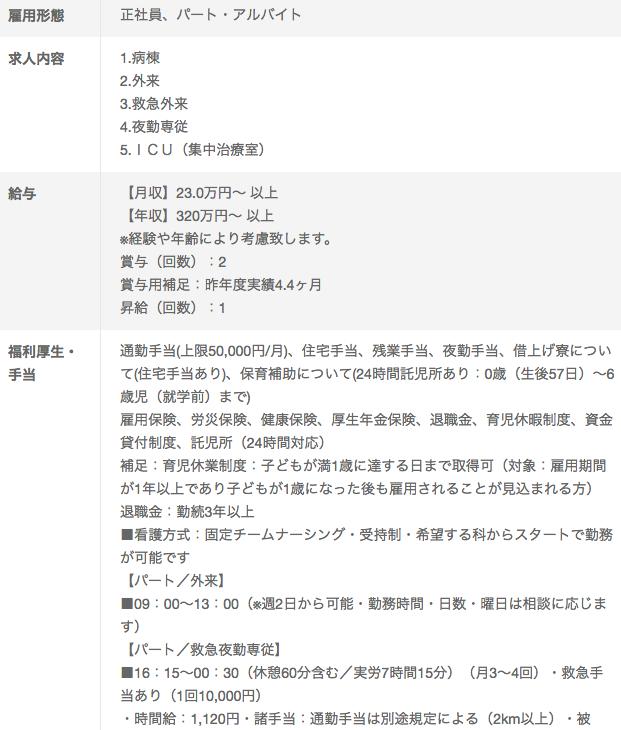 松山市民病院の看護師求人
