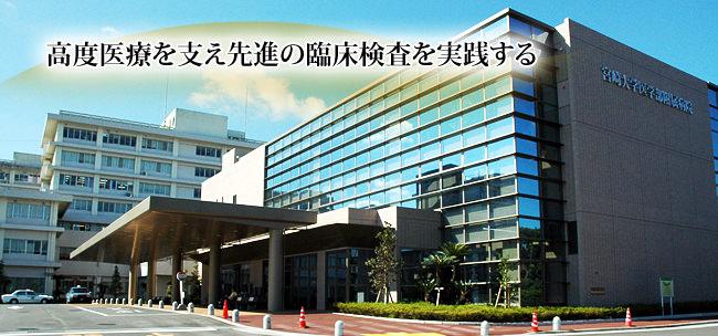 宮崎大学医学部附属病院の看護師評判