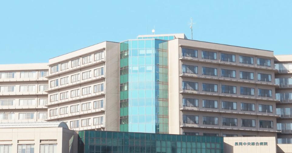 長岡中央綜合病院の看護師評判