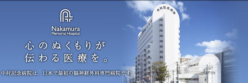 中村記念病院