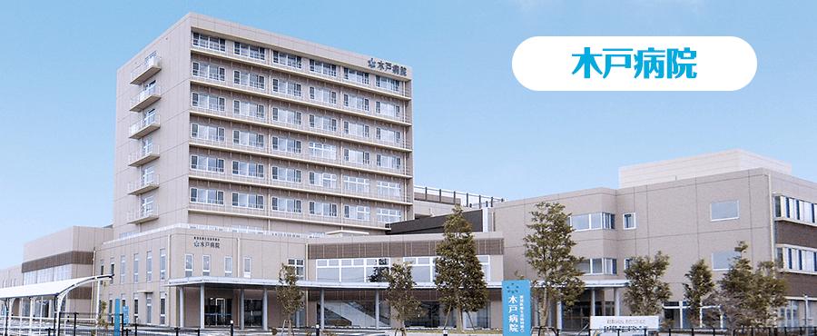 新潟木戸病院の看護師評判