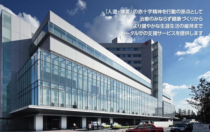 日本赤十字社医療センターの看護師評判