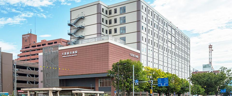 大原綜合病院の看護師評判