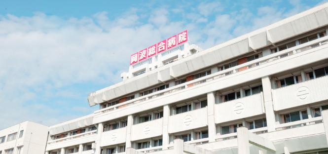 岡波総合病院の看護師評判