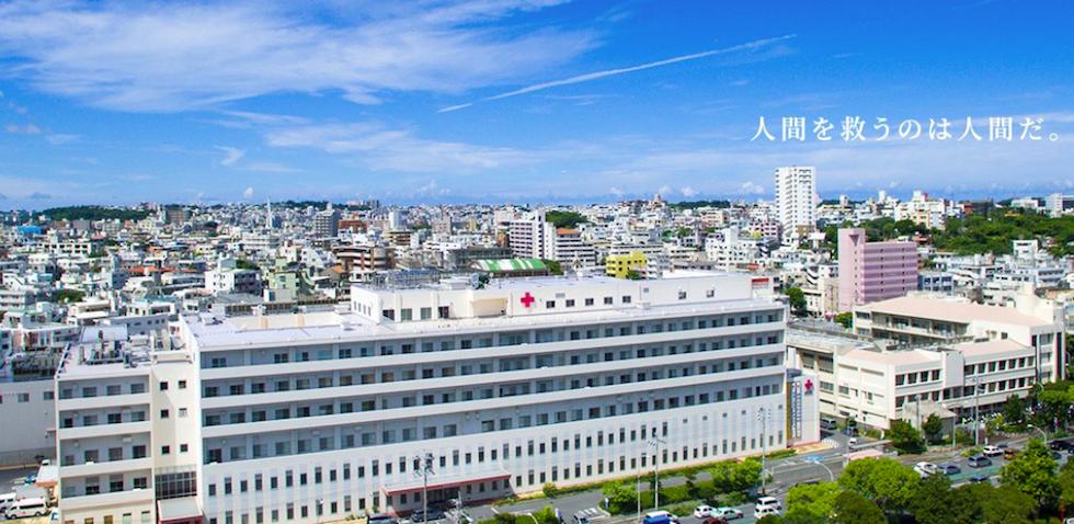 沖縄赤十字病院の看護師評判