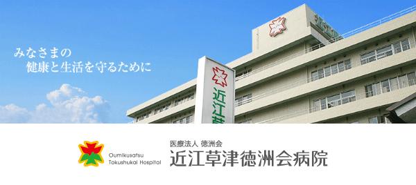 近江草津徳洲会病院の看護師評判