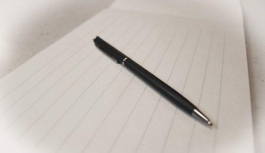 看護師の退職届・退職願の書き方とは?それぞれの違いや注意点を解説