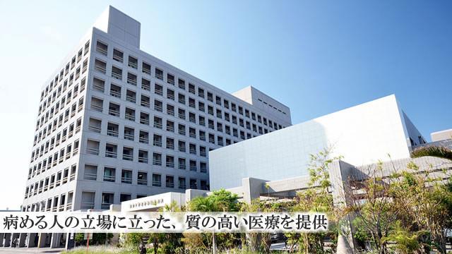琉球大学医学部附属病院の看護師評判