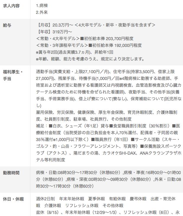 済生会富山病院の看護師求人