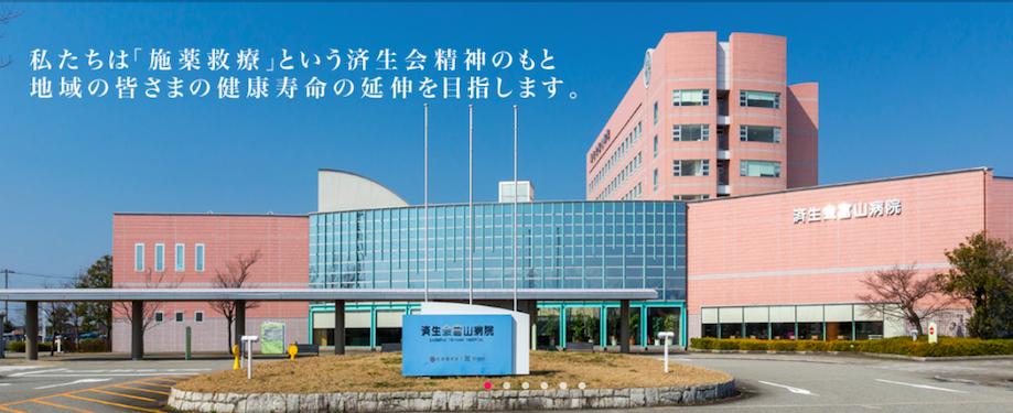 済生会富山病院の看護師評判