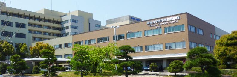 島根大学医学部附属病院の看護師評判
