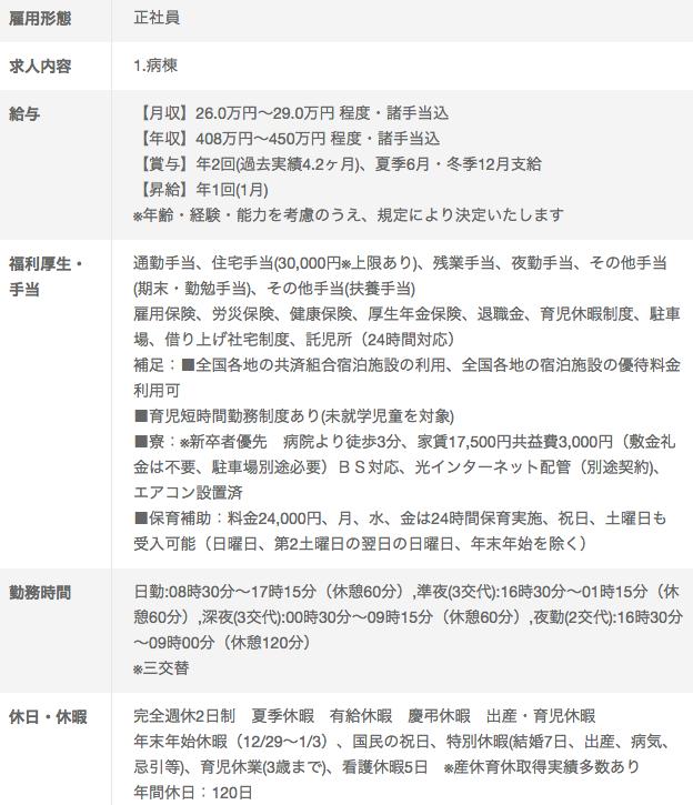 静岡県立総合病院の看護師求人