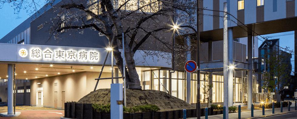総合東京病院の看護師評判