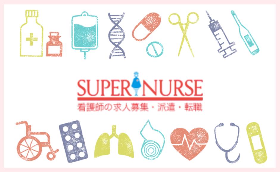 スーパーナースの看護師評判と口コミ