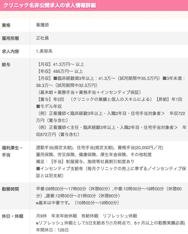 ザクリニック東京の求人